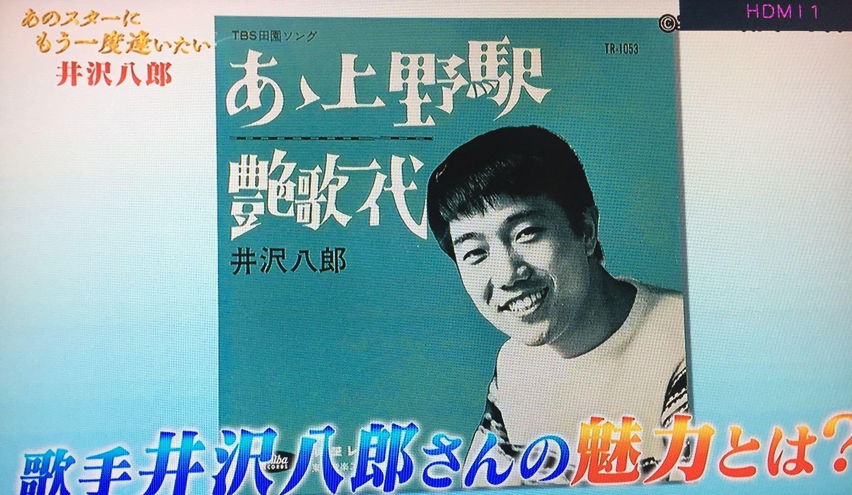 思い出いっぱい あゝ上野駅 - 輝...