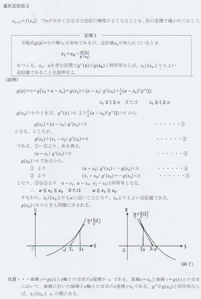 遂次近似法2 ~ニュートン法(理...