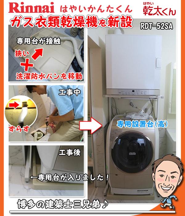 ガスいる乾燥機のブログトップ画像洗濯防水パンパンを移動
