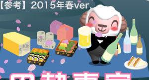 2015年春はお酒が豊富。