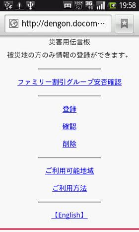スマートフォンでアクセスした災害用伝言板のトップページ