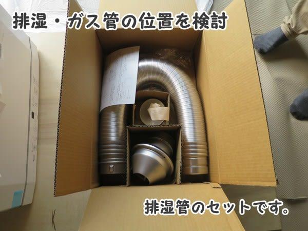 ガス衣類乾燥機_排湿管のセット