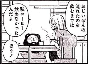 Manga_club_or_2014_06_p136
