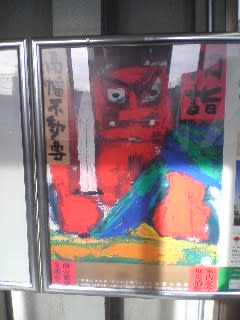 091224_takahatafudo