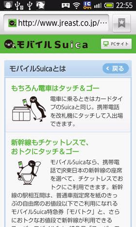 モバイルSuicaとは?(スマートフォン向けWebサイト