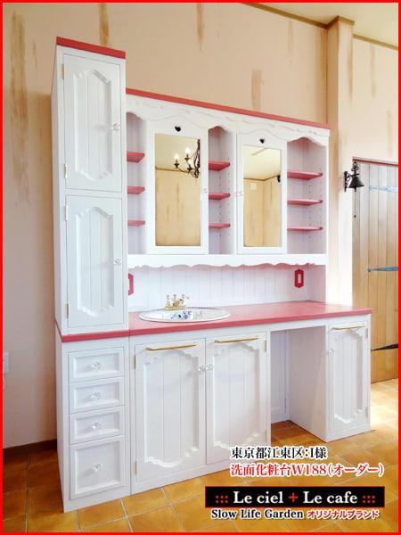 カントリー家具洗面化粧台