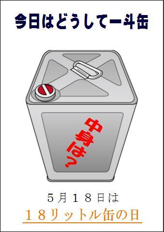 5月18日は「18リットル缶の日」 by はりの助