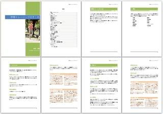 印刷 スマホ印刷方法 : ワードのページレイアウト ...