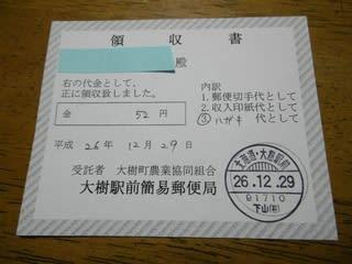 郵便 局 印紙 収入