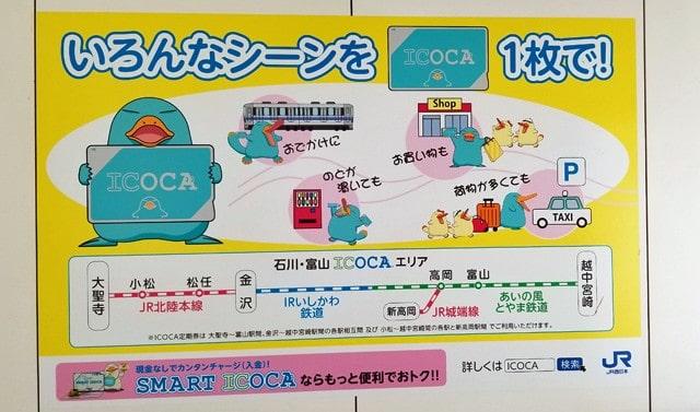 石川・富山ICOCAエリア「いろんなシーンを「ICOCA」1枚で」