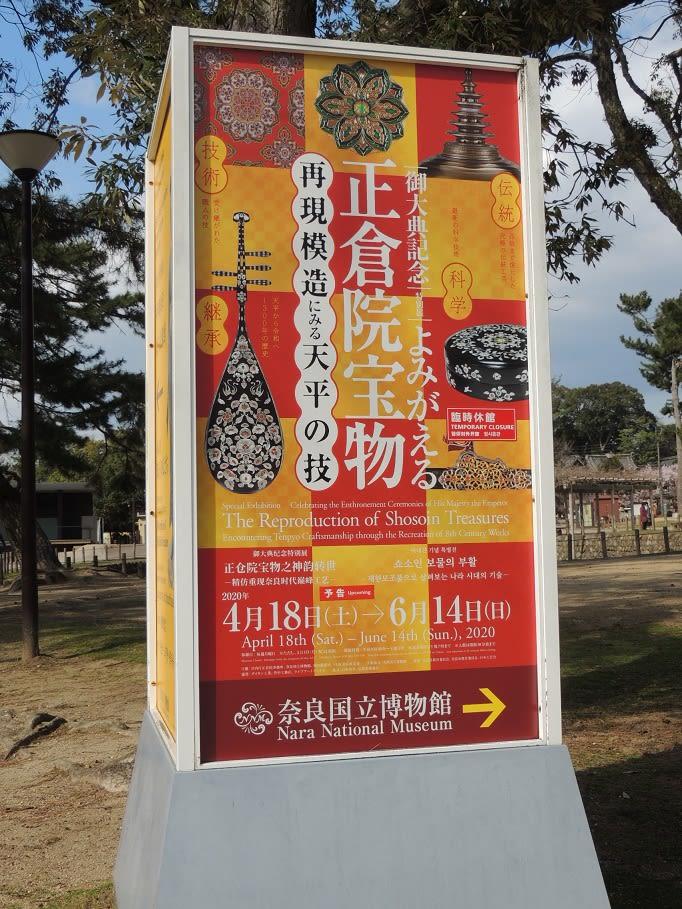 2020 院展 奈良 倉 正 正倉院展、今年は10月24日から コロナ禍で入場制限:朝日新聞デジタル