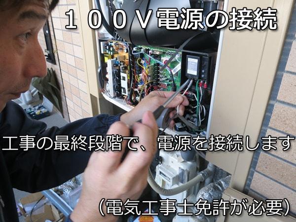 GTH-2444SAWX6H-BL 100v電源の接続