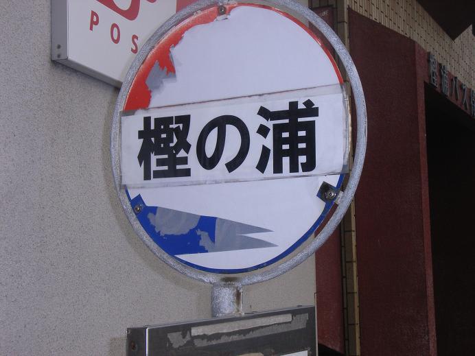 長崎バス・さいかい交通バス停ブログ