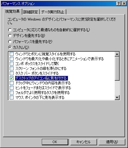 Windowsxpでデスクトップ アイコンの文字の背景が透明に表示されない