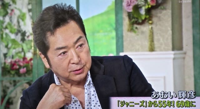 69歳になったあおい輝彦さん - ...