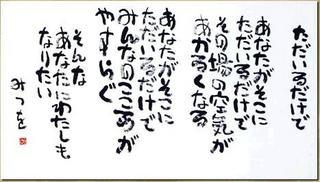 Poem:ただいるだけで (相田みつを作品2/「にんげんだもの」より ...