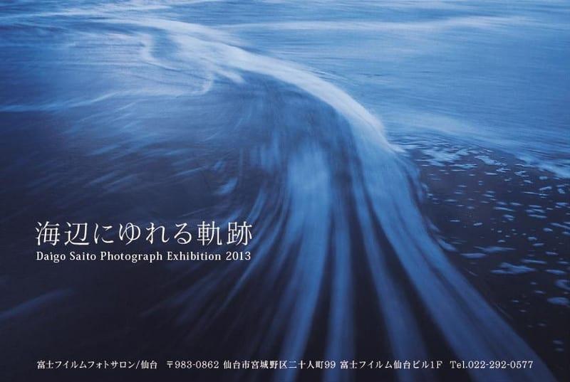 齋藤大悟写真展『海辺にゆれる軌跡』