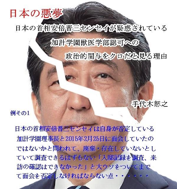 安倍晋三の「徴用工」問題報復の、安全保障を理由とした韓国「ホワイト ...