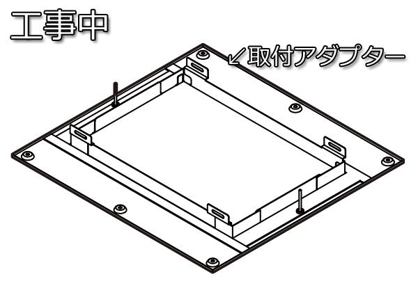 TOTO三乾王TYB3011GAW1取付用アダプター