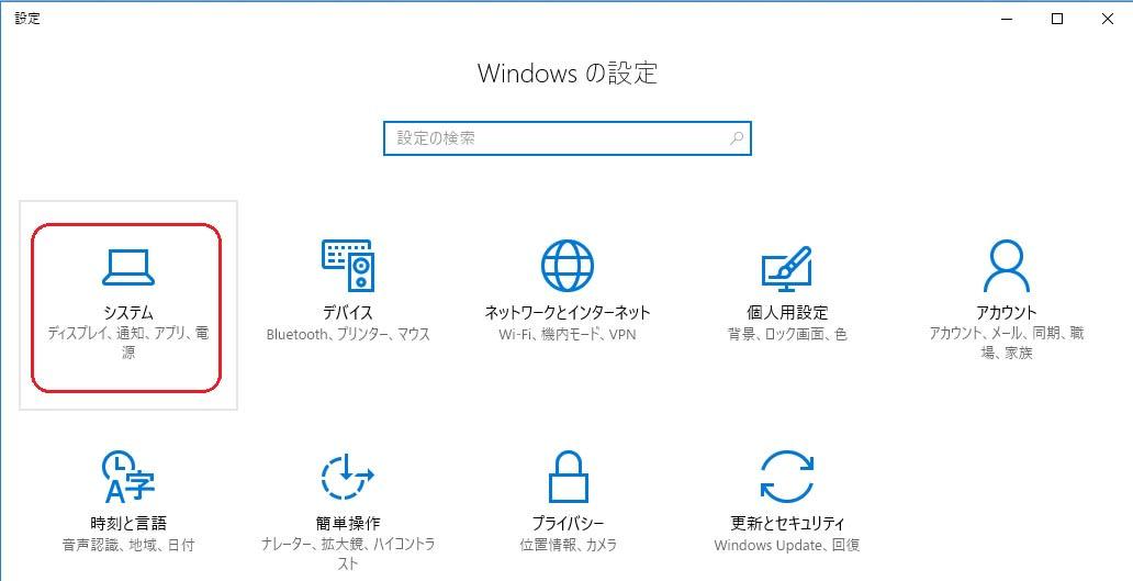windows10 デュアル モニター 設定
