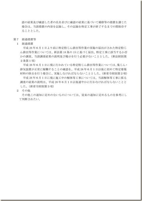 2014大防法改正の通知文_PAGE0006