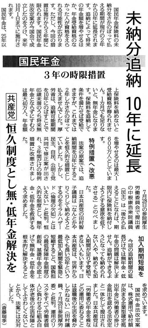 「知ってお得のこの制度」のブログ記事一覧-上田博之のあやせ ...