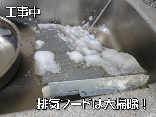ガスオーブンの排気部分_掃除