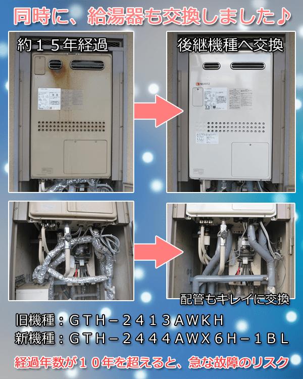 GTH-2413AWKHからGTH-2444AWX6Hへの交換工事