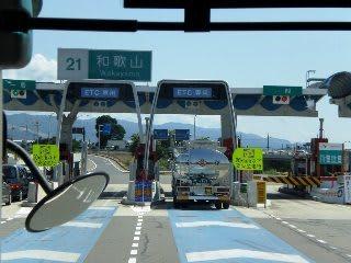 関西空港和歌山線 1 - バスでGO...