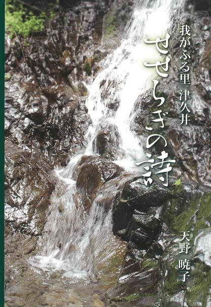 せせらぎの詩 天野暁子 水源地 写真集