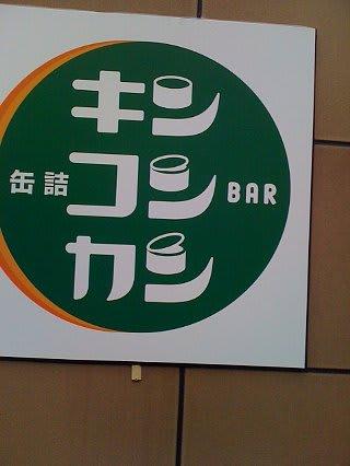 缶詰BAR キンコンカン