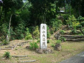 巖山大悲閣と刻まれた石碑