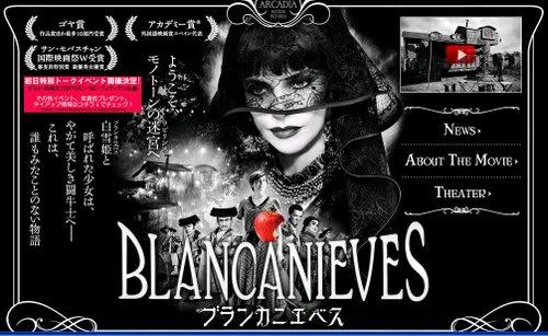 スペイン版の白雪姫、映画「ブラ...