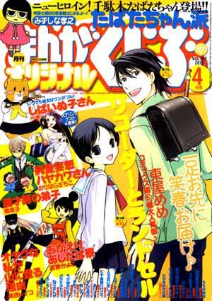 Manga_club_or_2013_04