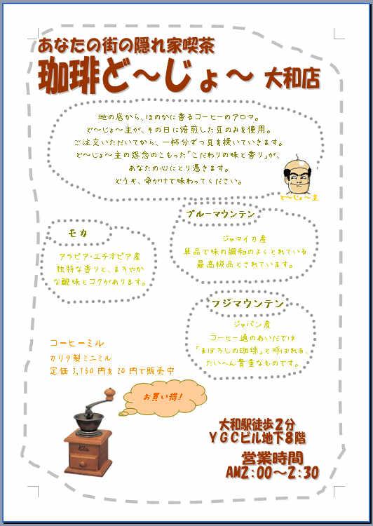 word pdf トンボ 表示