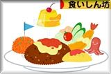 にほんブログ村 料理ブログへ
