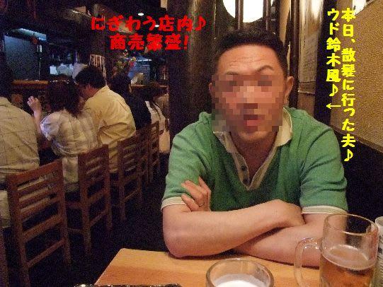 焼鳥屋 鳥貴族 京橋南店((大阪)京橋/居酒屋) -  …