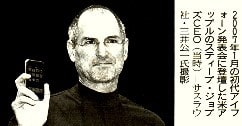 初代アイフォーン発表会に登壇したアップルのスティーブ・ジョブズCEO