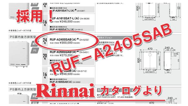 RUF-A2405SAB_カタログ抜粋
