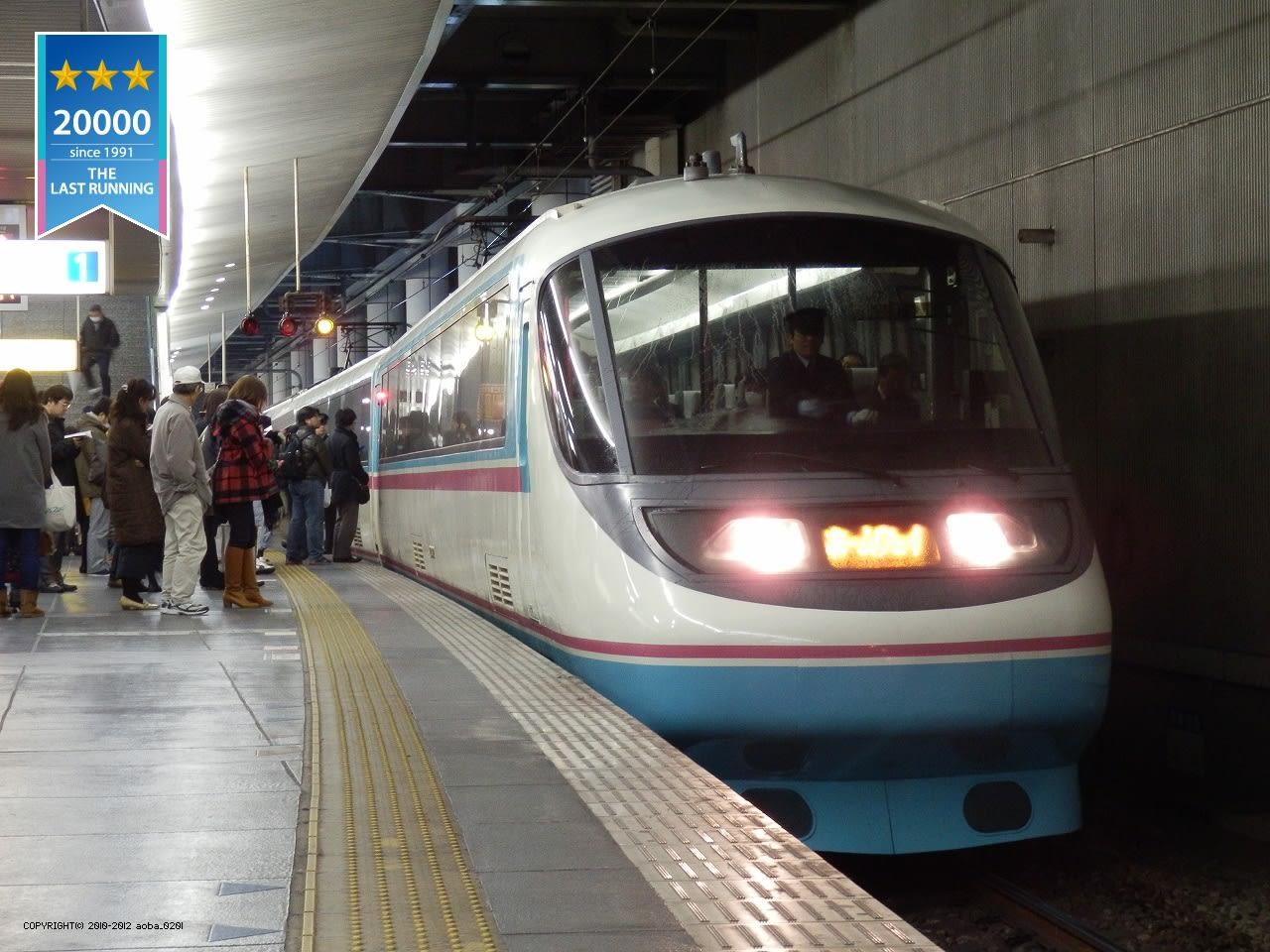 小田急20000形 Rse 20002f 壁紙置き場 列車番号1042の部屋