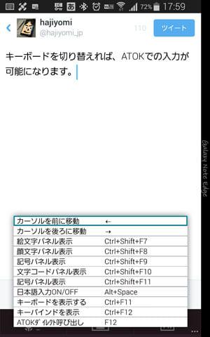 ATOK Passport Proでのキーバインド表示
