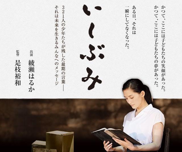 映画『いしぶみ』……是枝裕和監督×綾瀬はるか(広島県出身女優)による ...