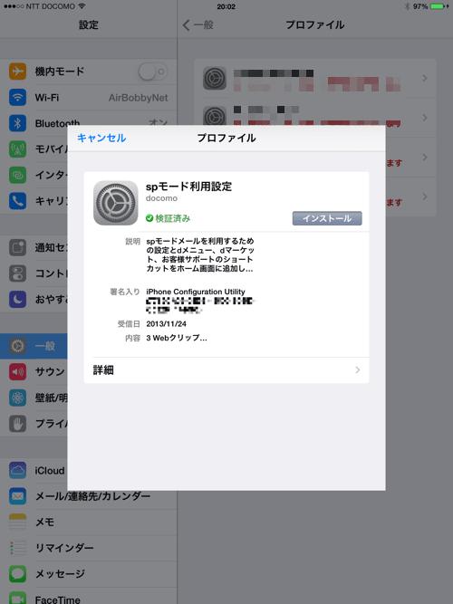 SIMフリー iPad Air on DoCoMo SIMにSPモードメールとdocomo WiFi ...