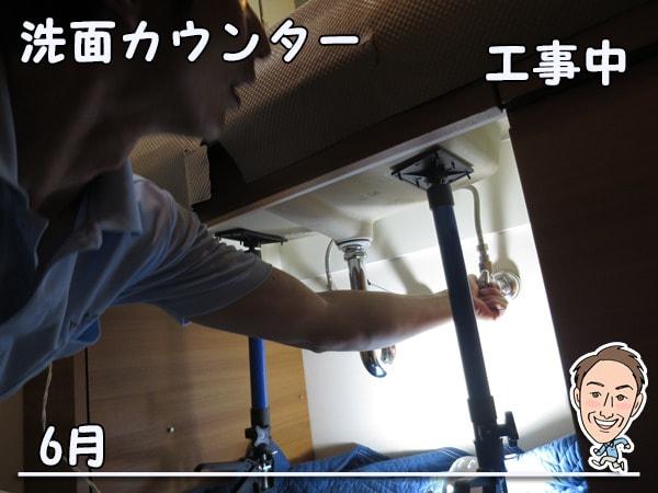 博多の建築士三兄弟_洗面カウンター陶器修理