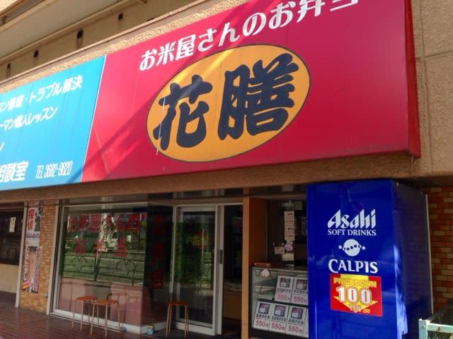 花膳@東大島 - DK大衆食の旅3