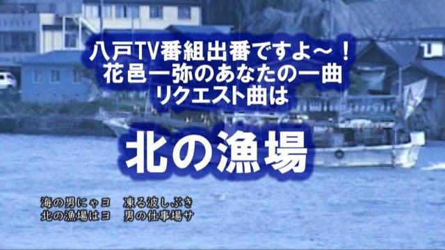 三郎 北島 北 漁場 の