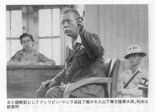 戦争の悲惨さを忘れないようにしよう(6)日本の5700人のB,C級 ...