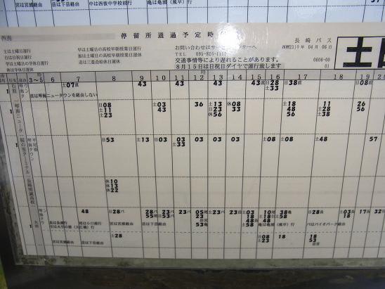 時刻 長崎 表 バス