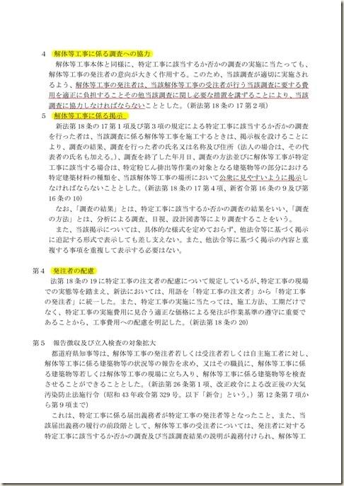 2014大防法改正の通知文_PAGE0003