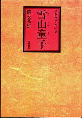大乗涅槃経『施身聞偈』の詠歎(1) - 思考の部屋